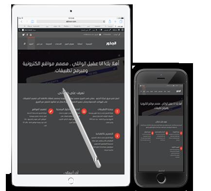 احد مجالات عمل الشركة ( انشاء وبرمجة التطبيقات و المواقع الالكترونية )